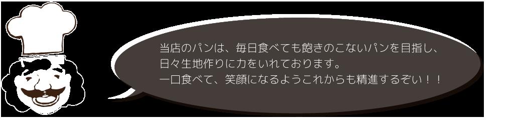 山田パンからのメッセージ