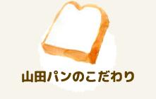 山田パンのこだわり
