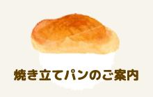 焼き立てパンのご案内