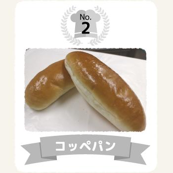 人気NO.2:コッペパン