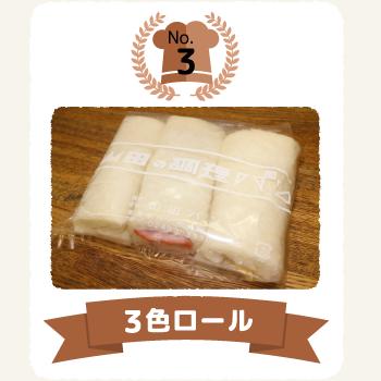 人気NO.3:三色ロール